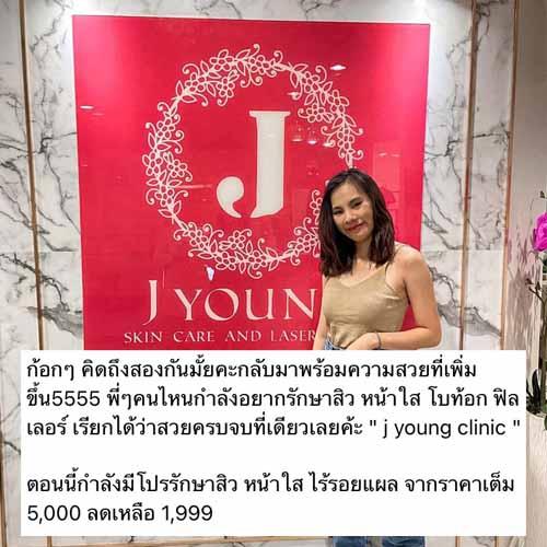 รีวิว รักษาสิว j young clinic 11