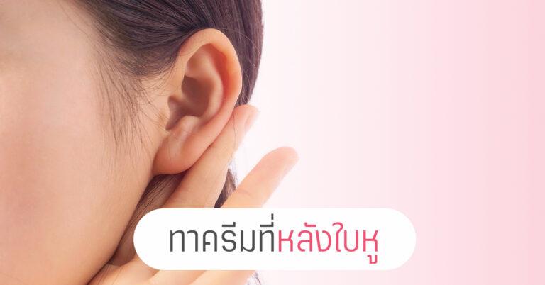 ทาครีมหลังใบหู